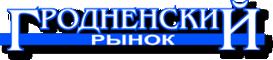 Форум ГРОДНЕНСКИЙ РЫНОК, доска объявлений